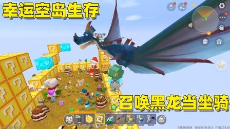 迷你世界:幸运空岛生存,土豆薯片想当空岛国王,召唤黑龙当坐骑