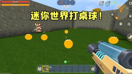 迷你世界:这游戏里面居然还能打桌球?又开发了新玩法!