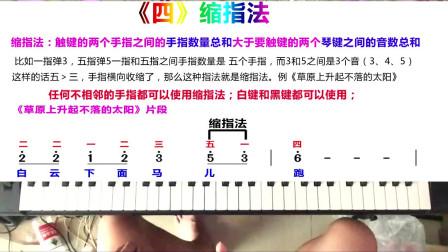 """电子琴钢琴""""缩指法""""示范与讲解"""