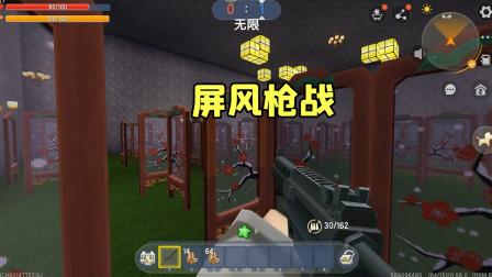 迷你世界:躲在屏风后面跟表妹枪战,这东西竟然还能挡子弹?