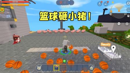 迷你世界:用几十个篮球砸几十只小猪,跟表妹比谁砸得多!