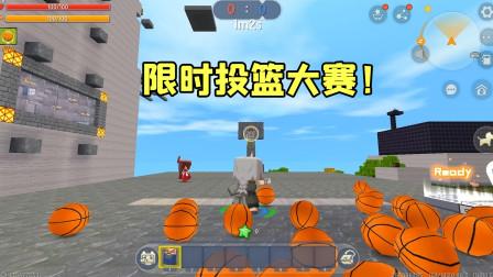 迷你世界:限时投篮大赛,阿弦一分钟能进多少球?快来比比