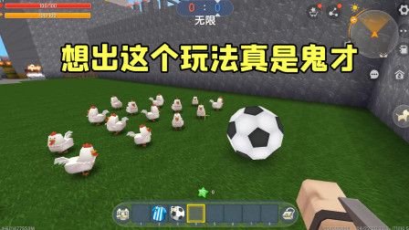 迷你世界:想出这个玩法的简直是鬼才,小鸡被当成了保龄球!