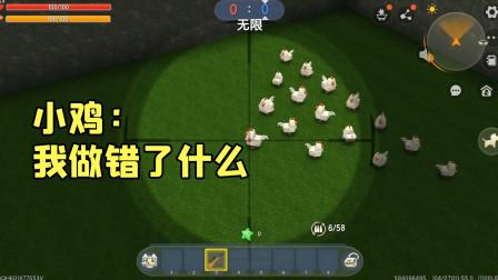 迷你世界:小鸡做错了什么,竟然要拿狙击枪打它来玩!