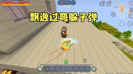迷你世界:大黄蜂漂移过弯躲子弹,阿弦能不能逃出表妹的攻击?