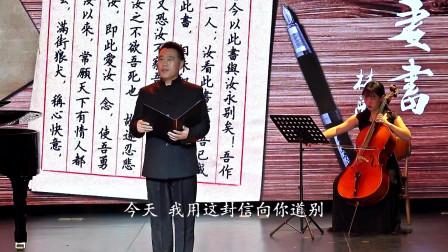 林觉民《与妻书》,朗读:耿伟,大提琴演奏:赵闰卿
