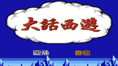 FC大话西游游玩解说5完结