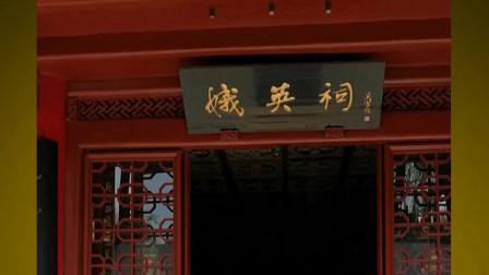 竖版短视频《济南趵突泉公园——娥英祠》