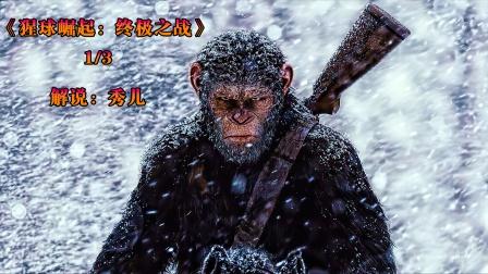 妻儿被杀,猩猩首领独自踏上复仇之路