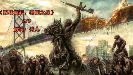 大猩猩杀入城市,与人类展开旷世之战