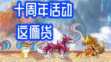 【Z小驴】造梦无双~第124期十周年活动打戴礼加哮天犬?