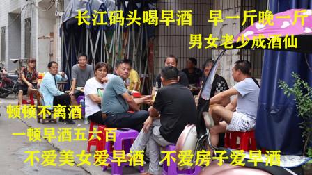 长江码头喝早酒,早一斤晚一斤,男女老少成酒仙,不喝没劲去上班