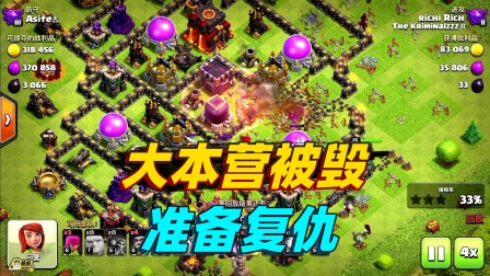部落冲突:刚上线大本营就被敌人捣毁了,整装待发准备复仇