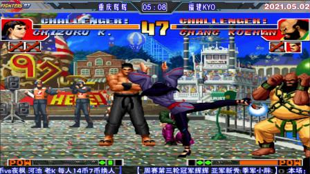 拳皇97 辉辉vs老K 7个赛点大门残血翻盘 直接打掉辉辉万元追加