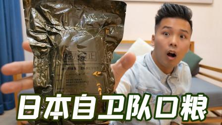 试吃数量稀少的日本自卫队口粮!吃完我的身体会发生什么变化?