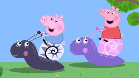 小猪佩奇和乔治骑蜗牛比赛