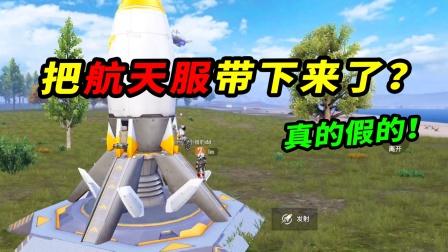 小猴子有答案867:火箭上的航天服能被带下来,真的假的?
