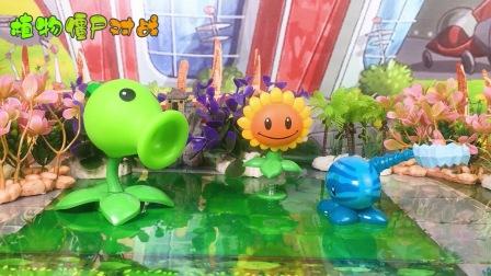 #植物大战僵尸 植物们发现太阳花是假的,僵尸现身逃跑了