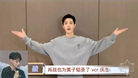 肖战王一博录制VCR  为黄子韬庆生