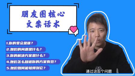 王小虎:5个问题搞清楚朋友圈核心文案话术,让你成为交际红人