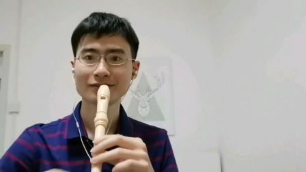 音乐课六孔竖笛《唱支山歌给党听》C调,刘佳琦演奏20210503