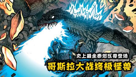 哥斯拉外传:毁灭怪兽终于降临,电影史上所有泰坦巨兽全部登场的终极之战