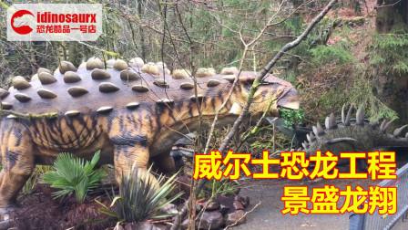 威尔士恐龙公园里的仿真恐龙