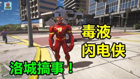 GTA5 毒液版闪电侠在中国城闹事究竟有多刺激?