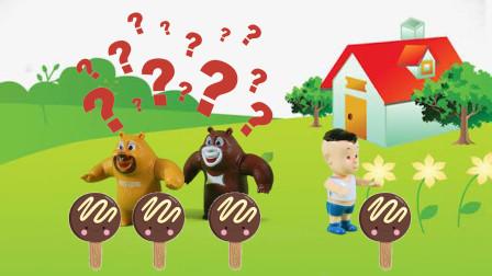儿童剧:熊二的巧克力少了一块,原来是光头强捡到了!