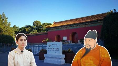 明成祖朱棣的陵墓,为何至今都没有被盗?