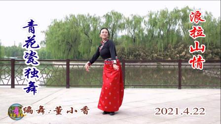玲珑广场舞《浪拉山情》董小香版,大画家青花瓷的藏舞美的不得了