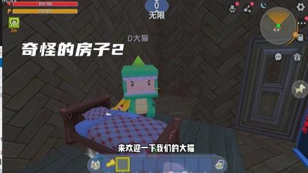 迷你世界:奇怪的房子,只有一条命的解密!涓涓能否通关?