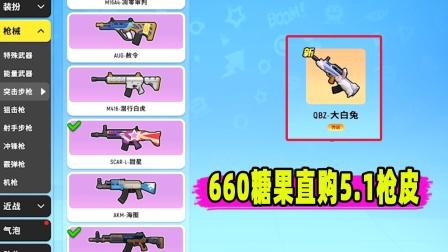 香肠派对:660糖果直购5.1枪皮,一日打开仓库一看枪皮爆满