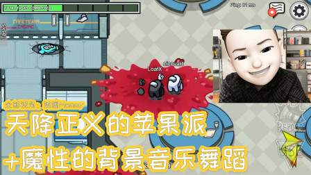 Amongus大妈模式:最强连招,天降正义苹果派,跳舞KO?