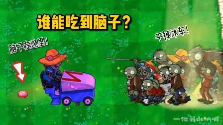 植物大战僵尸:谁能吃到,冰车保护的脑子?