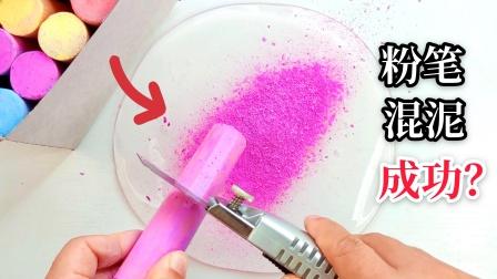 刮粉笔混泥会怎样?缺色素再也不怕了!超实用的混色小技巧!