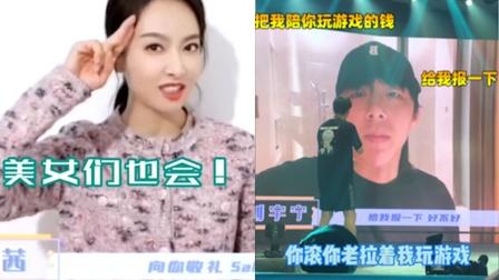 黄子韬生日群星salute送祝福,刘宇宁:玩游戏的钱报一下