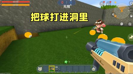 迷你世界:把球打进洞里,看起来简单操作起来特别难!