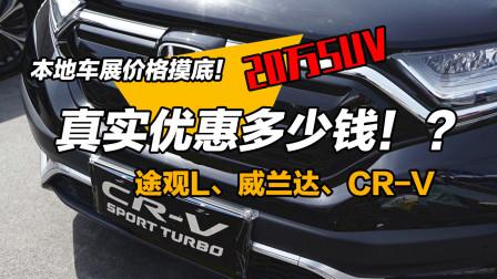 本地车展价格摸底!20万级SUV真实优惠多少钱?