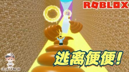 Roblox地狱走廊跑酷:满是便便的走廊一刻都不想呆!快逃出