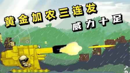 进击要塞:黄金加农三连发,威力十足!