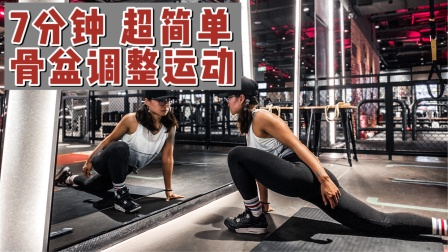 超简单的骨盆调整运动 告别骨盆不正体态差