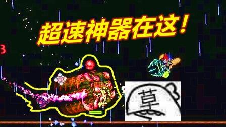 泰拉元素觉醒7:想要超速神器!要打战机boss!