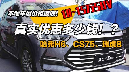 本地车展价格摸底!10-15万SUV真实优惠多少钱?