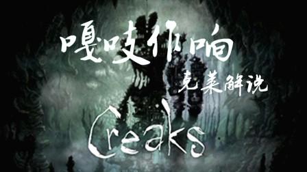 Creaks嘎吱作响02地球仪与床头柜的亲密接触 克莱解说
