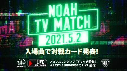 NOAH - The Ovation 2021 开幕战 2021.05.02