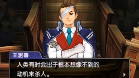 【逐梦】《逆转裁判5》实况23 第五章 迈向未来的逆转 法庭2(上)