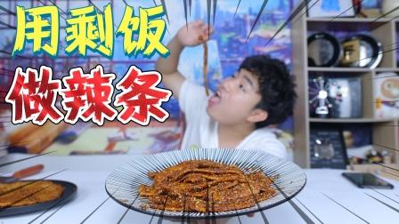 """挑战将剩米饭擀成长条,下锅翻炒做成""""米饭辣条""""味道会怎么样?"""