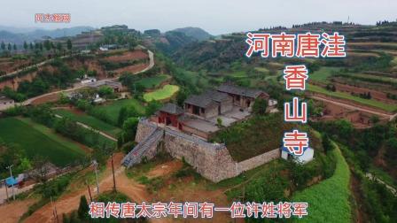 河南唐洼香山寺,据传咸阳许将军在此求子得愿,从此名声大震!