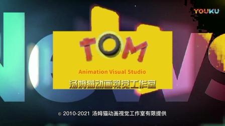 汤姆猫动画视觉工作室新片头